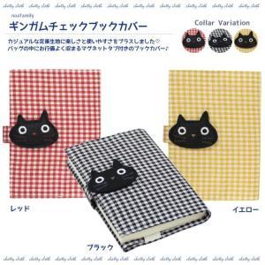 [ネコポスorゆうパケット可] ギンガムチェックブックカバー(ノアファミリー 猫グッズ ネコ雑貨 ブックカバー ねこ柄) 051-J520|chatty-cloth