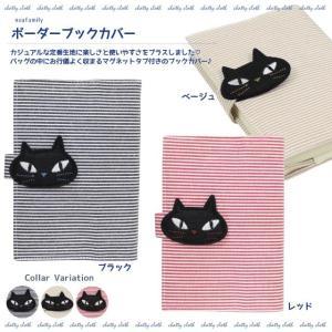 [ネコポスorゆうパケット可] ボーダーブックカバー(ノアファミリー 猫グッズ ネコ雑貨 ブックカバー ねこ柄) 051-J521|chatty-cloth