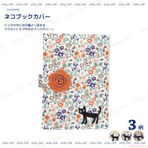 [ネコポスorゆうパケット可] 立ちネコブックカバー(ノアファミリー 猫グッズ ネコ雑貨 ブックカバー ねこ柄) 051-J522|chatty-cloth