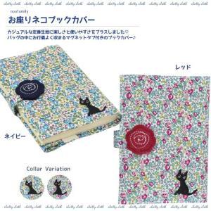 [ネコポスorゆうパケット可] お座りネコブックカバー(ノアファミリー 猫グッズ ネコ雑貨 ブックカバー ねこ柄) 051-J523|chatty-cloth
