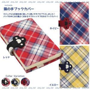 [ネコポスorゆうパケット可] 猫の手ブックカバー(ノアファミリー 猫グッズ ネコ雑貨 ブックカバー ねこ柄) 051-J524|chatty-cloth