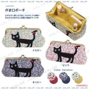 がま口ポーチ (ノアファミリー 猫グッズ ネコ雑貨 がま口 ポーチ ねこ柄) 051-J526|chatty-cloth