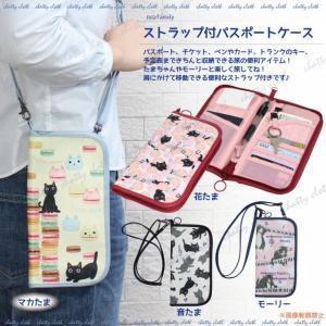 [ネコポスorゆうパケット可] ストラップ付パスポートケース (ノアファミリー 猫グッズ ネコ雑貨 パスポートケース ねこ柄) 051-J532|chatty-cloth