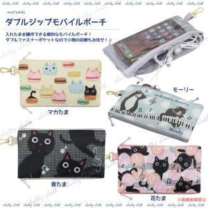 [ネコポスorゆうパケット可] ダブルジップモバイルポーチ (ノアファミリー 猫グッズ ネコ雑貨 モバイルポーチ ねこ柄) 051-J533|chatty-cloth