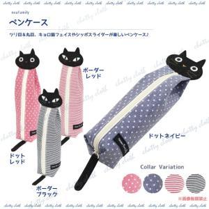 [ネコポスorゆうパケット可] ペンケース(ノアファミリー 猫グッズ ネコ雑貨 ペンケース ねこ柄) 051-J534|chatty-cloth