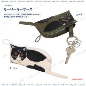 [ネコポスorゆうパケット可] モーリーキーケース(ノアファミリー 猫グッズ ネコ雑貨 キーケース ねこ柄) 051-J536|chatty-cloth