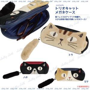 トリオキャットメガネケース  (猫グッズ ネコ雑貨 ねこ柄 ファー素材 刺繍) 051-J537|chatty-cloth