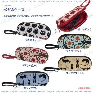メガネケース (猫グッズ ネコ雑貨 ねこ柄 眼鏡 めがね) 051-J540 chatty-cloth