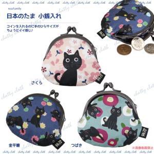 [ネコポスorゆうパケット可] 日本のたま小銭入れ (猫グッズ ネコ雑貨 ねこ柄 財布 コインケース 日本製 和柄 和風 がま口) 051-J543|chatty-cloth