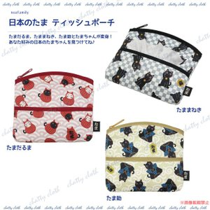 [ネコポスorゆうパケット可] 日本のたまティッシュポーチ (猫グッズ ネコ雑貨 ねこ柄 ポケットティッシュ 小物入れ 化粧ポーチ 日本製 和柄 和風) 051-J545|chatty-cloth
