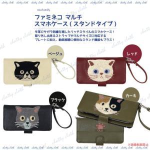 ファミネコマルチスマホケース(スタンドタイプ) (猫グッズ ネコ雑貨 ねこ柄 スマホケース 手帳型 ファミネコ 牛革 肉球 ) 051-J548|chatty-cloth