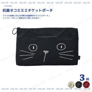 [メール便対応] 抗菌ネコミミエチケットポーチ(猫グッズ ネコ雑貨 ねこ柄  かわいい マスクケース 抗菌素材 黒猫 ノアファミリー 2021ss ) 051-J562 chatty-cloth