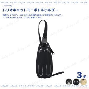 [メール便対応] トリオキャットミニボトルホルダー(猫グッズ ネコ雑貨 ねこ柄  かわいい スプレーボトルホルダー ノアファミリー 2021ss ) 051-J563|chatty-cloth