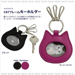 【ネコポスorゆうパケット可】CATフレームキーホルダー (ノアファミリー猫グッズ ネコ雑貨 ねこ柄)  051-J701|chatty-cloth