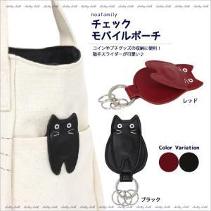 【ネコポスorゆうパケット可】CATマグネットキーホルダー (ノアファミリー猫グッズ ネコ雑貨 ねこ柄)  051-J703 2016AW|chatty-cloth