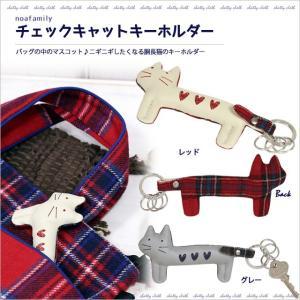 [ネコポスorゆうパケット可] チェックキャットキーホルダー (ノアファミリー猫グッズ ネコ雑貨 ねこ柄)  051-J704 2016AW|chatty-cloth