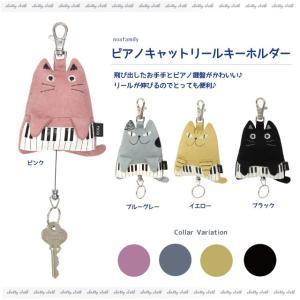 [ネコポスorゆうパケット可] ピアノキャットリールキーホルダー (ノアファミリー ネコ雑貨 キーホルダー ピアノ柄 2018SS) 051-J713|chatty-cloth