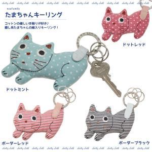 [ネコポスorゆうパケット可] たまちゃんキーリング(ノアファミリー 猫グッズ ネコ雑貨 キーリング ねこ柄) 051-J716|chatty-cloth
