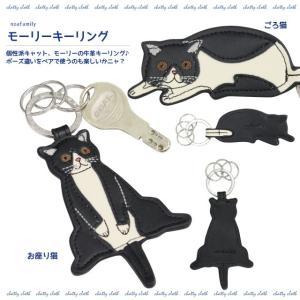 [ネコポスorゆうパケット可] モーリーキーリング(ノアファミリー 猫グッズ ネコ雑貨 キーリング ねこ柄) 051-J717|chatty-cloth