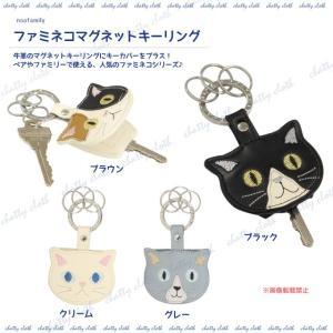 [ネコポスorゆうパケット可] ファミネコマグネットキーリング(ノアファミリー 猫グッズ ネコ雑貨 キーホルダーねこ柄) 051-J718|chatty-cloth