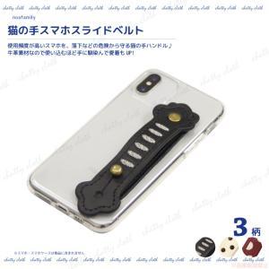[メール便対応] 猫の手スマホスライドベルト(猫グッズ ネコ雑貨 ねこ柄  かわいい 携帯小物 スマホアイテム 粘着タイプ 牛革 ノアファミリー 2021ss ) 051-J721|chatty-cloth