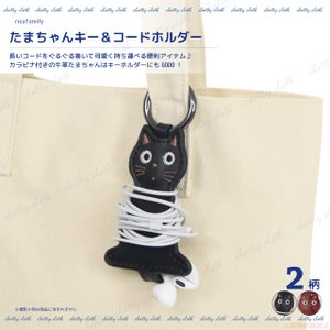 [メール便対応] たまちゃんキー&コードホルダー(猫グッズ ネコ雑貨 ねこ柄  かわいい 黒猫 キーホルダー 牛革 ノアファミリー 2021ss ) 051-J723 chatty-cloth