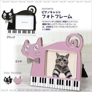 ピアノキャットフォトフレーム (ノアファミリー猫グッズ ネコ雑貨 ねこ柄)  051-J800|chatty-cloth