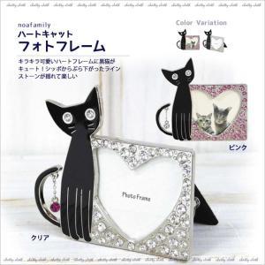 ハートキャットフォトフレーム (ノアファミリー猫グッズ ネコ雑貨 ねこ柄)  051-J801|chatty-cloth
