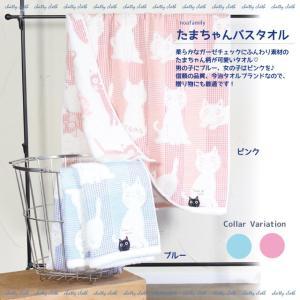 今治タオル たまちゃんバスタオル(ノアファミリー 猫グッズ ネコ雑貨 今治タオル ねこ柄) 051-K207|chatty-cloth