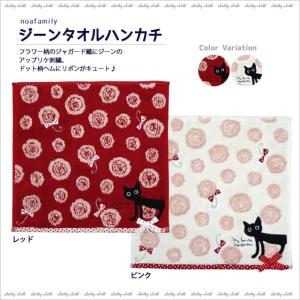 【ネコポスorゆうパケット可】ジーンタオルハンカチ (ノアファミリー猫グッズ ネコ雑貨 ねこ柄)  051-K25|chatty-cloth