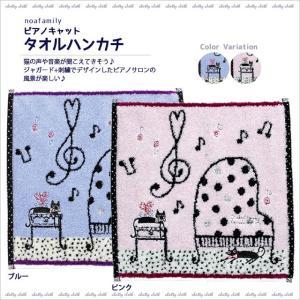 【ネコポスorゆうパケット可】ピアノキャットタオルハンカチ (ノアファミリー猫グッズ ネコ雑貨 ねこ柄)  051-K34|chatty-cloth