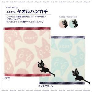 【ネコポスorゆうパケット可】J−CAT+ タオルハンカチ (ノアファミリー猫グッズ ネコ雑貨 ねこ柄)  051-K36|chatty-cloth