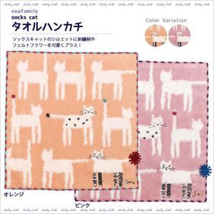 【ネコポスorゆうパケット可】socks cat タオルハンカチ (ノアファミリー猫グッズ ネコ雑貨 ねこ柄)  051-K41 2016SS|chatty-cloth