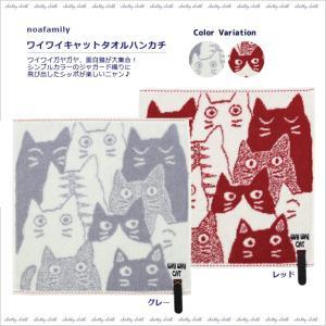 [ネコポス可] ワイワイキャット タオルハンカチ (ノアファミリー猫グッズ ネコ雑貨 ねこ柄)  051-K45 2016SS|chatty-cloth