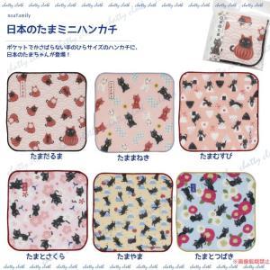 [メール便対応] 日本のたまミニハンカチ (猫グッズ ネコ雑貨 ねこ柄 ガーゼハンカチ タオルハンカチ コットン 綿100% 日本製 和柄 和風 贈り物 ) 051-K53|chatty-cloth