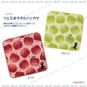 [ネコポスorゆうパケット可] りんたまタオルハンカチ (猫グッズ ネコ雑貨 ねこ柄 ハンカチ リンゴ りんご 果物) 051-K55|chatty-cloth