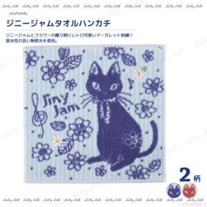 [メール便対応] ジニージャムタオルハンカチ(猫グッズ ネコ雑貨 ねこ柄  かわいい リボン 花 音符 レトロ マーガレットノアファミリー 2021ss ) 051-K58 chatty-cloth
