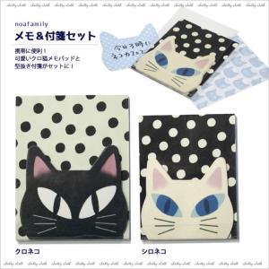 [ネコポスorゆうパケット可] キャットトリオダイカットメモ (ノアファミリー猫グッズ ネコ雑貨 ねこ柄)  051-P143|chatty-cloth