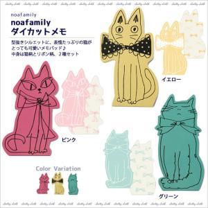 [ネコポスorゆうパケット可] noafamilyダイカットメモ (ノアファミリー猫グッズ ネコ雑貨 ねこ柄)  051-P155|chatty-cloth