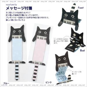 [ネコポスorゆうパケット可] メッセージ付箋 (ノアファミリー猫グッズ ネコ雑貨 ねこ柄)  051-P156|chatty-cloth