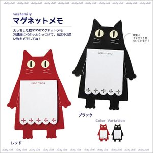 [ネコポスorゆうパケット可] マグネットメモ (ノアファミリー猫グッズ ネコ雑貨 ねこ柄)  051-P160|chatty-cloth
