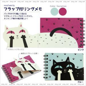 [ネコポスorゆうパケット可] フラップ付リングメモ (ノアファミリー猫グッズ ネコ雑貨 ねこ柄)  051-P161|chatty-cloth