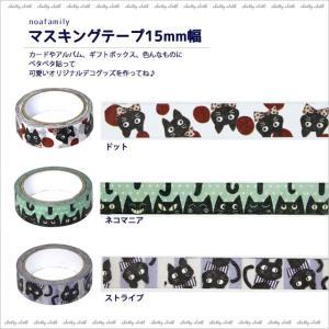 [ネコポスorゆうパケット可] マスキングテープ15mm幅 (ノアファミリー猫グッズ ネコ雑貨 ねこ柄)  051-P166|chatty-cloth
