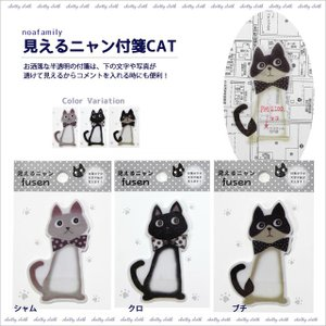 【ネコポスorゆうパケット可】見えるニャン付箋CAT (ノアファミリー猫グッズ ネコ雑貨 ねこ柄)  051-P167|chatty-cloth