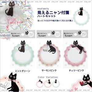 [ネコポスorゆうパケット可] 見えるニャン付箋ハートキャット (ノアファミリー猫グッズ ネコ雑貨 ねこ柄)  051-P168|chatty-cloth