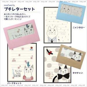[ネコポスorゆうパケット可] プチレターセット (ノアファミリー猫グッズ ネコ雑貨 ねこ柄)  051-P171|chatty-cloth