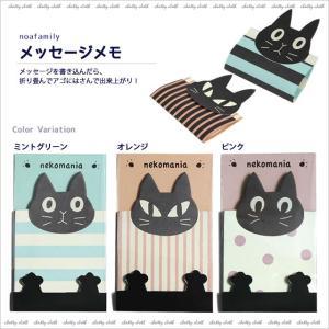 [ネコポスorゆうパケット可] メッセージメモ (ノアファミリー猫グッズ ネコ雑貨 ねこ柄)  051-P172|chatty-cloth