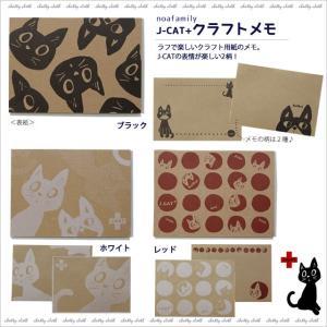 [ネコポスorゆうパケット可] J-CAT+クラフトメモ (ノアファミリー猫グッズ ネコ雑貨 ねこ柄)  051-P174|chatty-cloth