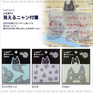 [ネコポスorゆうパケット可] J-CAT+ 見えるニャン付箋 (ノアファミリー猫グッズ ネコ雑貨 ねこ柄)  051-P175|chatty-cloth