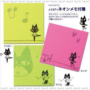 【ネコポスorゆうパケット可】J-CAT+ネオンメモ付箋 (ノアファミリー猫グッズ ネコ雑貨 ねこ柄)  051-P176|chatty-cloth